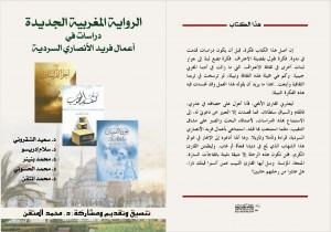 غلاف الرواية المغربية الجديدة