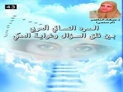 أنثوية الحكي النسائي العربي