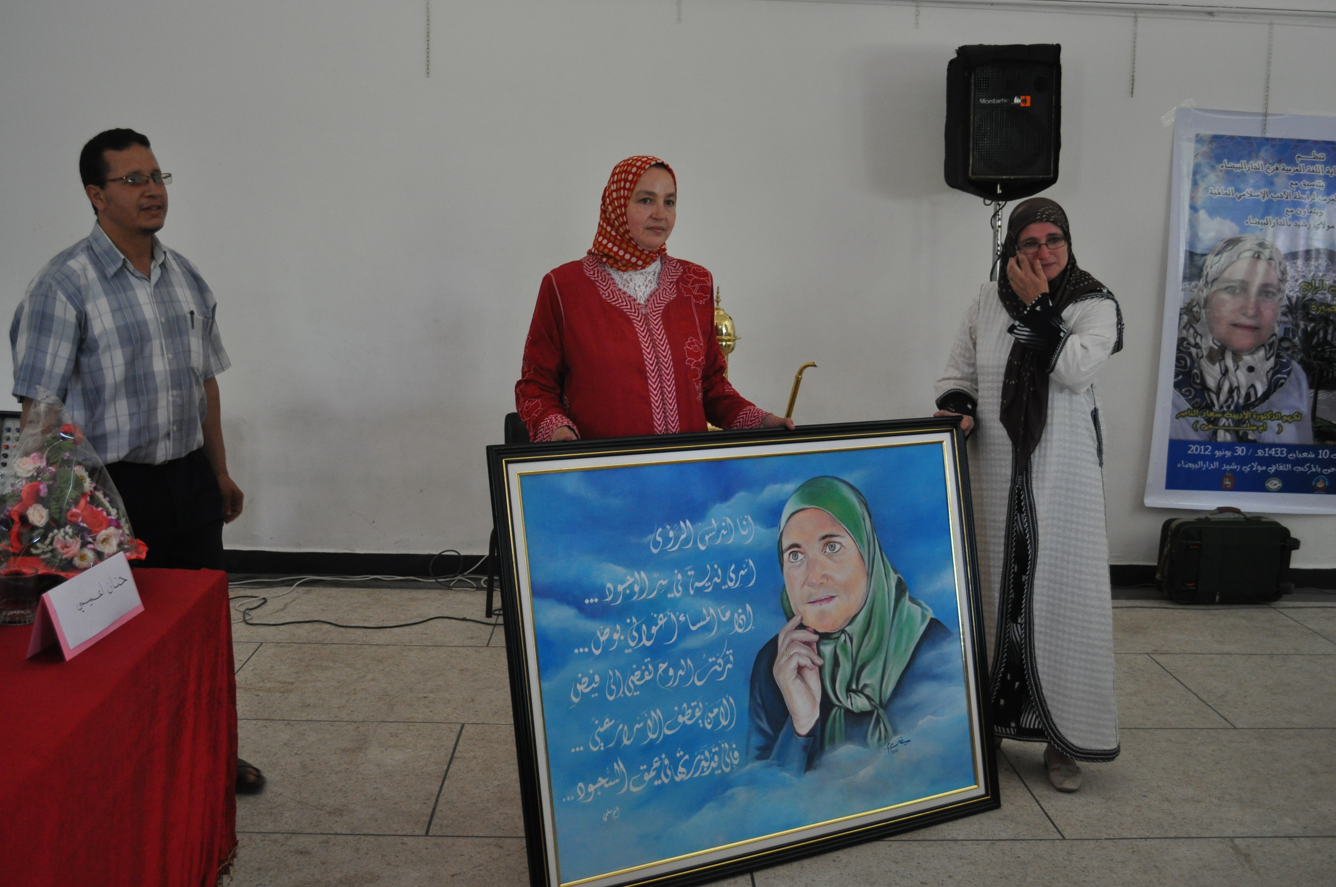 تكريم في الدار البيضاء