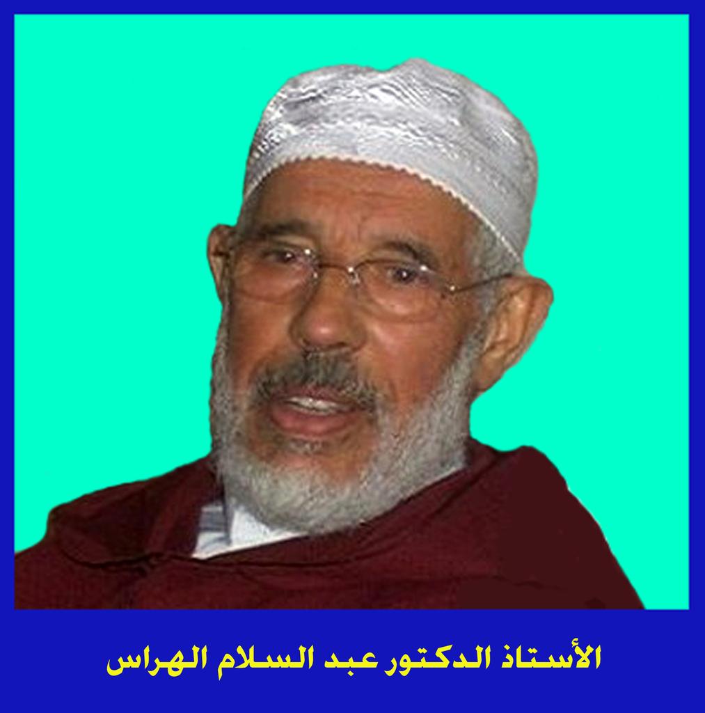 الدكتور عبد السلام الهراس الأب المصلح